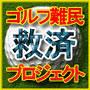 ゴルフ難民救済プロジェクト【冊子郵送版】—プロゴルファー前田智之があなたのゴルフへの誤解を解きます