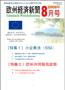 欧州経済新聞 2008年8月号