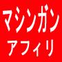 ブログアフィリエイトの最終兵器!山本寛太朗の『マシンガンアフィリエイト100』