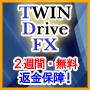 2週間の無償提供!他社比較返金保障!年間無利益時返金!『TWIN Drive FX』