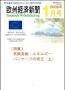 欧州経済新聞 2009年1月号