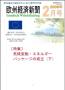 欧州経済新聞 2009年2月号