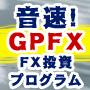 【7/31販売終了】音速!GPFX投資プログラム