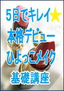〜5日で「キレイ☆」の本格デビュー!〜 ひよっこメイクの基礎講座