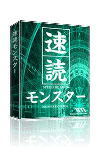 速読モンスター & ワンコイン速読術・速聴術 セット