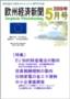 欧州経済新聞 2009年5月号