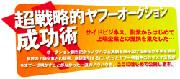 超戦略的ヤフーオークション成功術/ya001