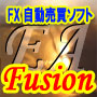FX自動売買ソフト【EA Fusion】