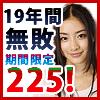 [特典無]『ミリオンダラー日経225』