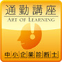 【中小企業診断士 通勤講座】1-AL 一括購入版【セット】(1企業経営理論:2010年度版)