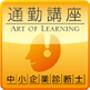 【中小企業診断士 通勤講座】6-2 意匠権と商標権(6経営法務:2010年度版)
