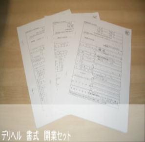 無店舗型性風俗特殊営業(デリヘル)届出書式集(記入例付)