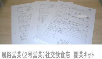風俗営業2号営業(キャバクラ・ホストクラブ等の接待飲食店)
