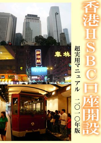 香港HSBC口座開設 超実用マニュアル2010版
