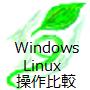 Windows/Linux操作比較