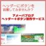 アメーバブログ ヘッダー+ボタン制作サービス