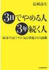 仕事・人間関係の悩みを強みに変える!長岡高生式NLPコーチング(10回コース)