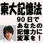 東大記憶法  〜記憶力90日向上プロジェクト〜 (記憶法・遠隔セミナー)