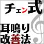 耳鳴りの原因と治療法【チェン式耳鳴り改善法・1日わずか5分】