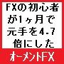 オーメントFX