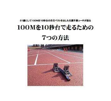 100Mを10秒台で走るための7つの方法