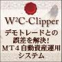 W2C-Clipper「クリッパー【ナンピン+マーチンゲール・スタンダードEA】MT4資産運用システム」