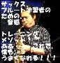菊地康正のサックス、フルート奏者のための音感トレーニングメソッド/アルトサックス編