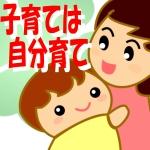 子どもに世界一の「大好きだよ!」を伝える10か月プログラム