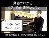 【iPhone対応!】ピアノ作曲・即興の動画レッスン全10回