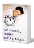 1日5分の習慣で3時間睡眠になる 驚愕の睡眠術