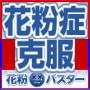 """花粉症""""スッキリ""""克服プログラム 『花粉★バスター』"""