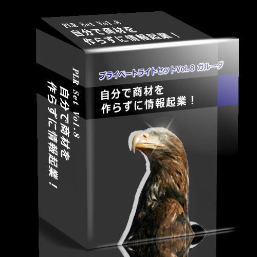 「プライベートライトセット ガルーダ」 再販権・再販用HP付