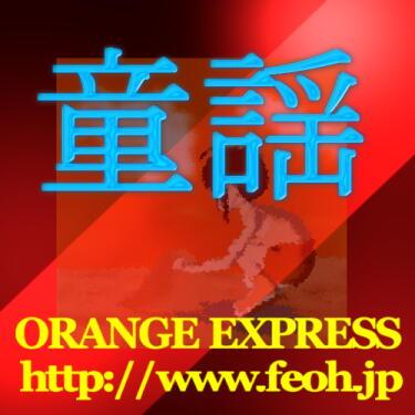 著作権フリー 童謡(オリジナルアレンジ) 20曲集