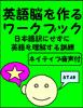 英語脳を作るワークブック