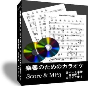 楽器のためのカラオケ 6セット 楽譜・ギタータブ譜 MP3