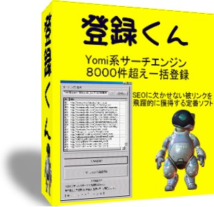 Yomi系サーチエンジン一発登録 登録くん