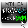 Forex Wolf-UC スプレッドが大きくても利益を上げる!!プロ仕様EA★★Forex Wolf-UC★★