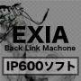 EXIA エンタープライズ(スタンダード+プロフェッショナル)