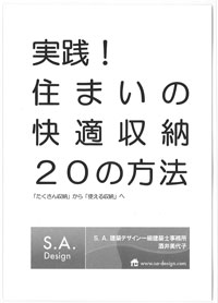 【一級建築士・酒井美代子の快適収納マニュアル】