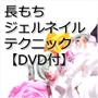 スクールでは教えてくれない 長もちジェルネイルテクニック【DVD付】