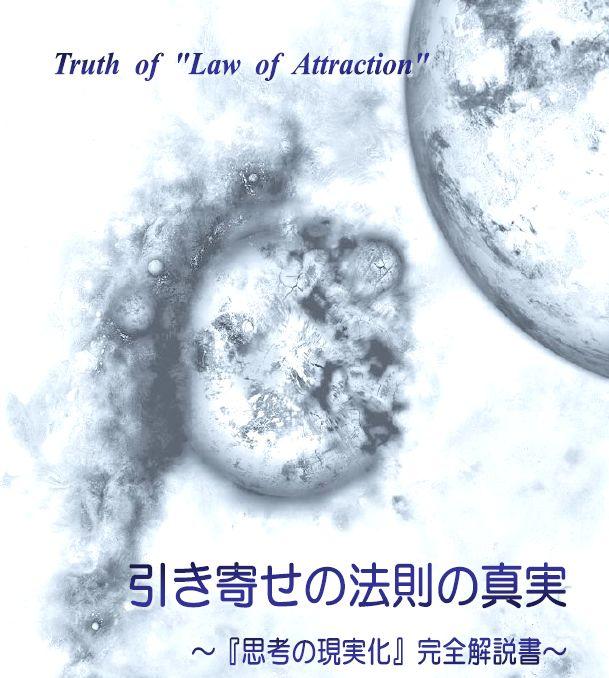 引き寄せの法則の真実 〜『思考の現実化』完全解説書〜