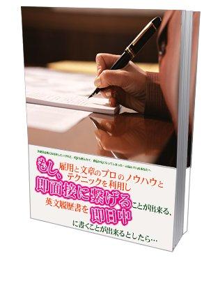 理想の求職活動を実現する英文履歴書と添え状の書き方