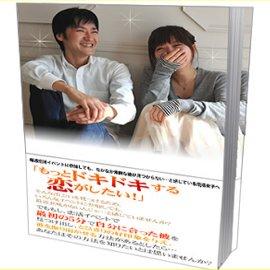 スピードデート恋活マニュアル【再販権付】