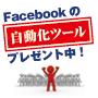 【Facebook】口コミ強制発生リスト獲得ツール「Viral-up」