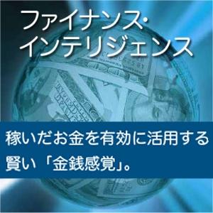 ファイナンス・インテリジェンス【再販権付】