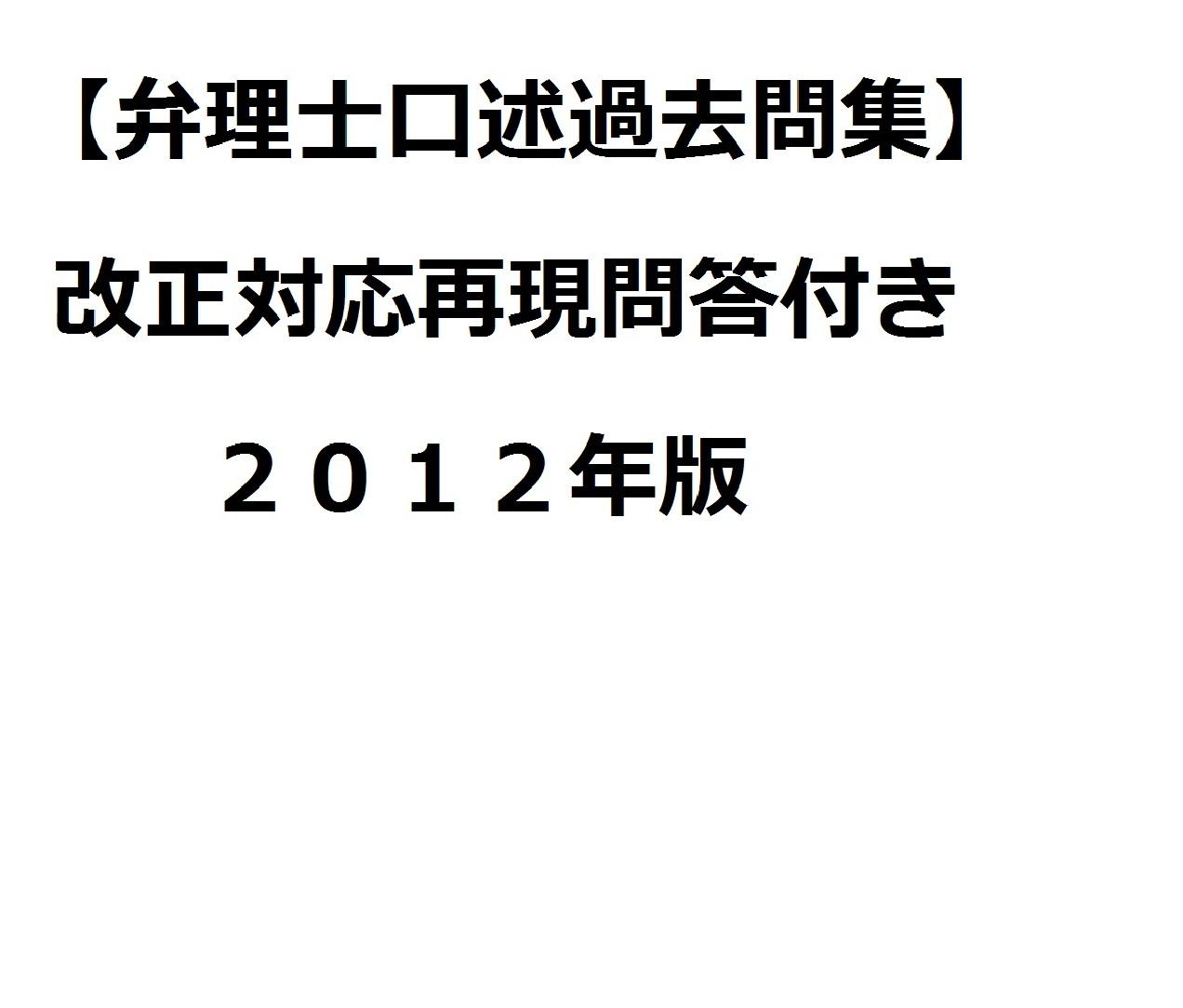 【口述問題集・再現問答付き】2012年版