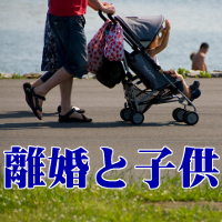 ひとり親家庭の養育ノウハウ〜離婚と子ども〜【パーソナル版】