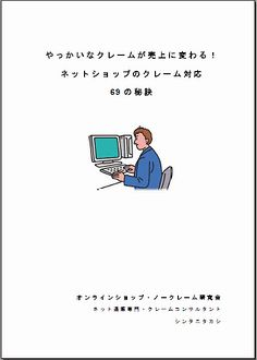 e-book「ネットショップのクレーム活用法・69の秘訣」サポート付