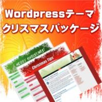 Wordpressテーマ・クリスマスパッケージ