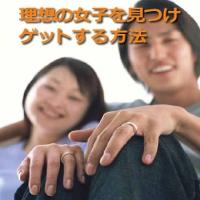 理想の女子を見つけゲットする方法【パーソナル版】